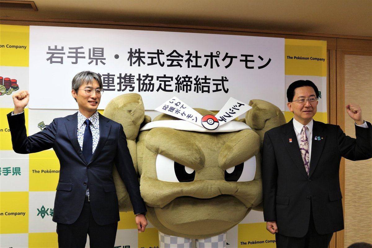 Geodude, la mascotte della prefettura di Iwate